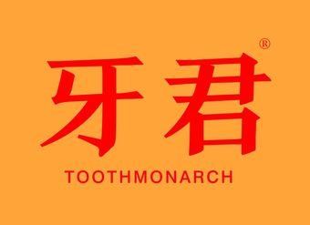 44-V125 牙君 TOOTHMONARCH