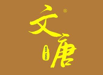 44-V127 文唐