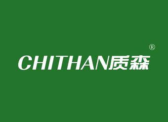 06-V056 质森 CHITHAN