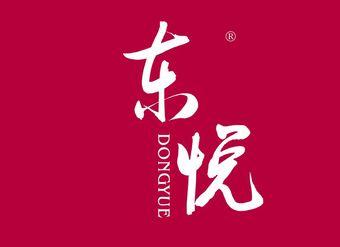 28-X285 東悅