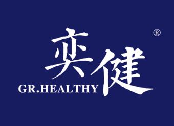 28-V225 奕健 GR.HEALTHY