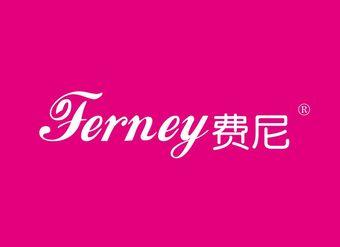 28-V163 费尼 FERNEY