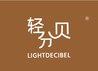 43-V560 轻分贝 LIGHTDECIBEL