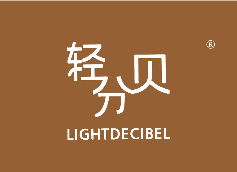轻分贝 LIGHTDECIBEL