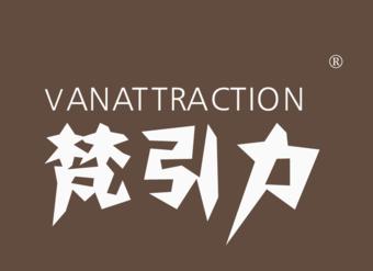 25-V3056 梵引力 VANATTRACTION