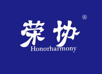 06-V143 荣协 HONORHARMONY