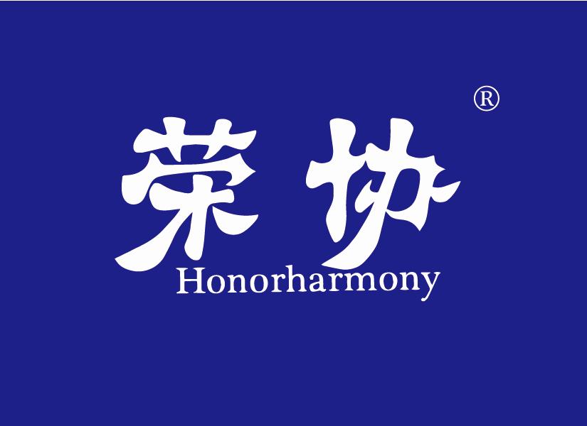 榮協 HONORHARMONY