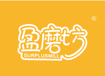 30-V557 盈磨坊 SURPLUSMILL