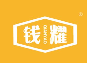 06-V080 钱耀