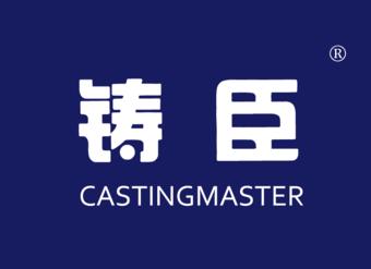 06-V083 铸臣 CASTINGMASTER