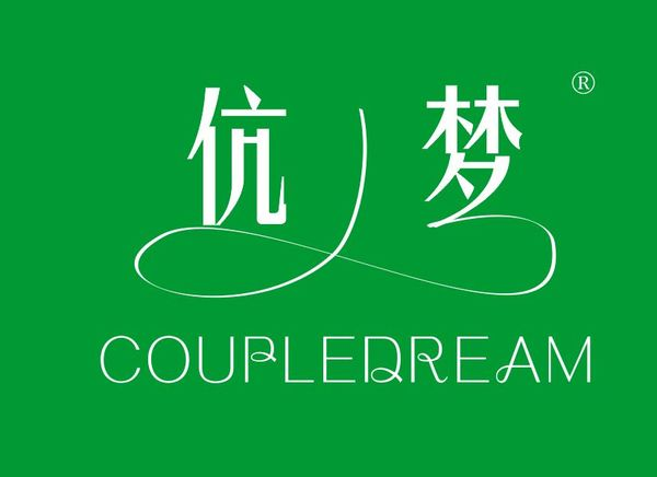 伉梦 COUPLEDREAM商标转让