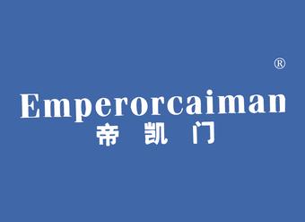 28-V258 帝凯门 EMPERORCAIMAN
