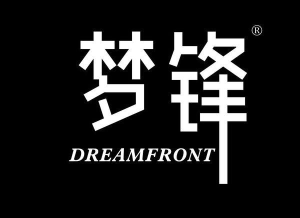 梦锋 DREAMFRONT商标转让