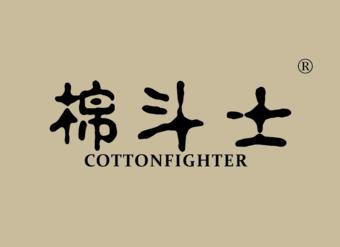 25-V2923 棉斗士 COTTONFIGHTER