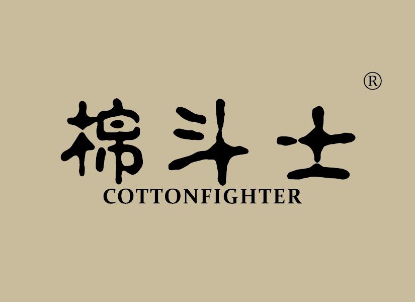 棉斗士 COTTONFIGHTER