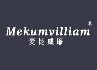 25-V2926 麦昆威廉 MEKUMVILLIAM