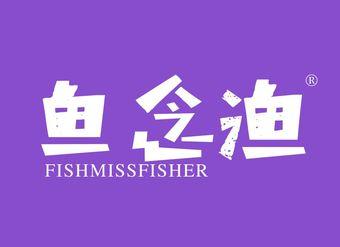43-V533 鱼念渔 FISHMISSFISHER