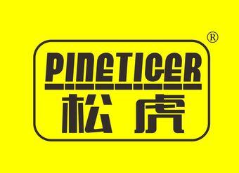06-X193 松虎 PINETIGER