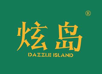 32-V155 炫岛 DAZZLE ISLAND