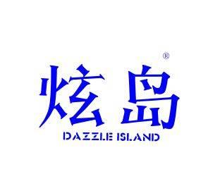 炫岛 DAZZLE ISLAND