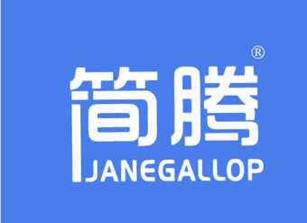 07-V125 简腾 JANEGALLOP