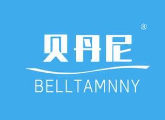 03-V760 贝丹尼 BELLTAMNNY