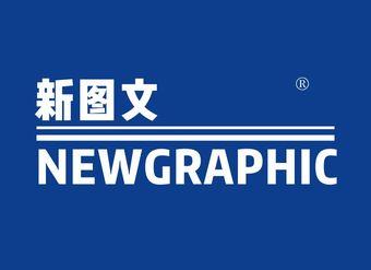 41-V064 新图文  NEWGRAPHIC