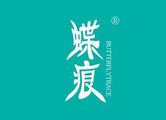 25-Y591 蝶痕 BUTTERFLYTRACE