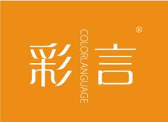 18-V434 彩言 COLORLANGUAGE