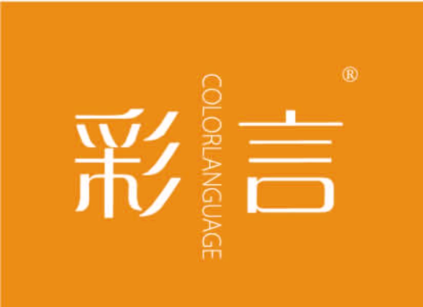 彩言 COLORLANGUAGE