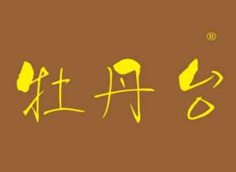 33-V386 牡丹臺