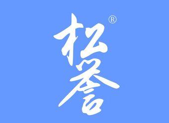 06-X203 松誉