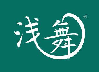25-V2958 浅舞