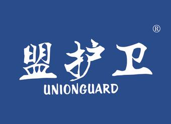 06-V146 盟护卫 UNIONGUARD
