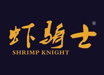 29-V522 虾骑士 SHRIMP KNIGHT