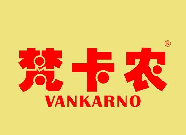 梵卡农  VANKARNO商标转让