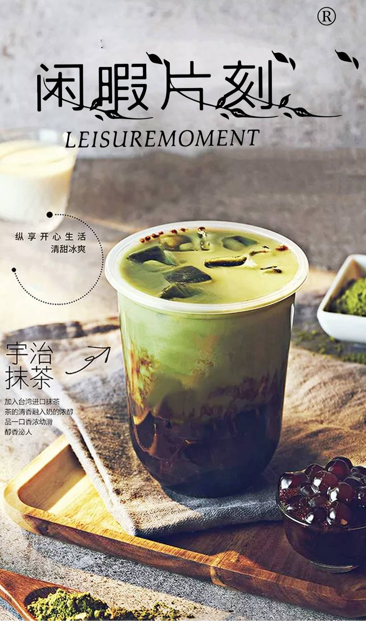 闲暇片刻 LEISUREMOMENT