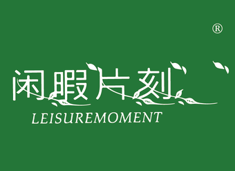43-V568 闲暇片刻 LEISUREMOMENT