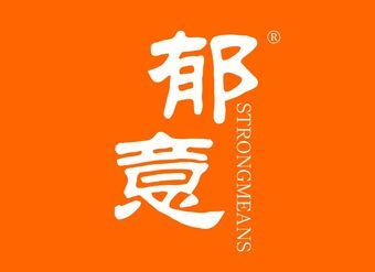 31-V159 郁意 STRONGMEANS