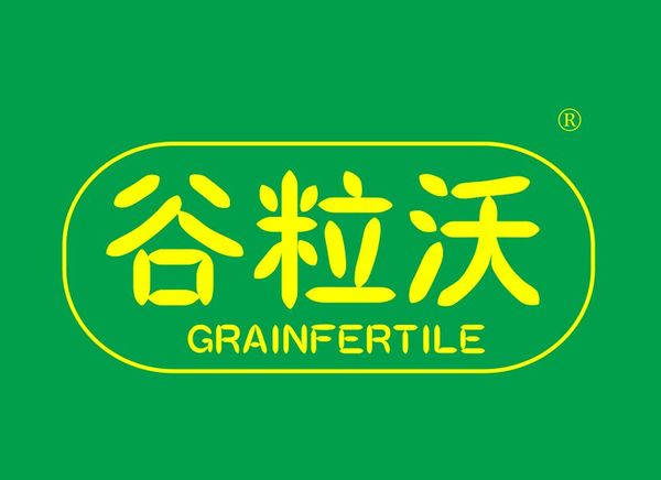 谷粒沃 GRAINFERTILE商标转让