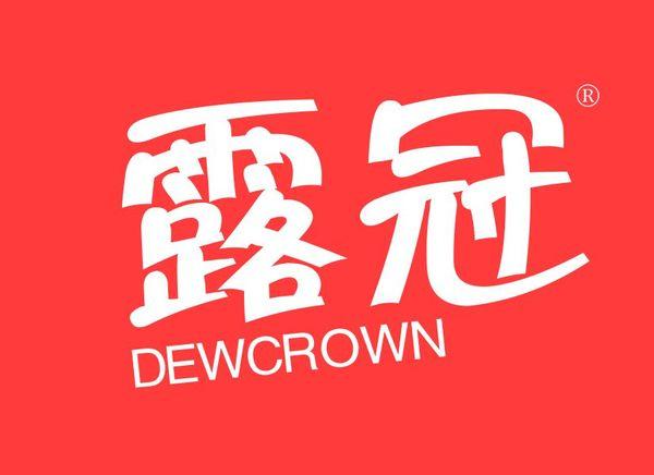 露冠 DEWCROWN商标转让