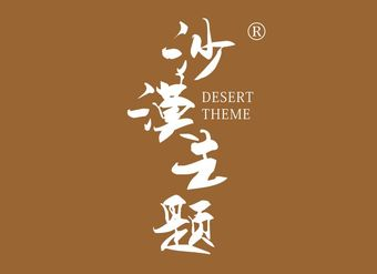 43-Y676 沙漠主题 DESERT THEME
