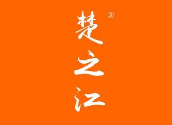 33-V350 楚之江