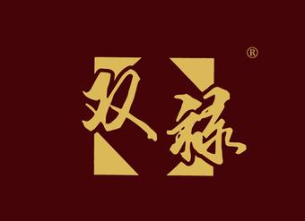 33-V367 双禄