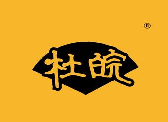 33-V395 杜皖
