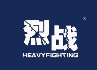 25-V3067 烈战 HEAVYFIGHTING