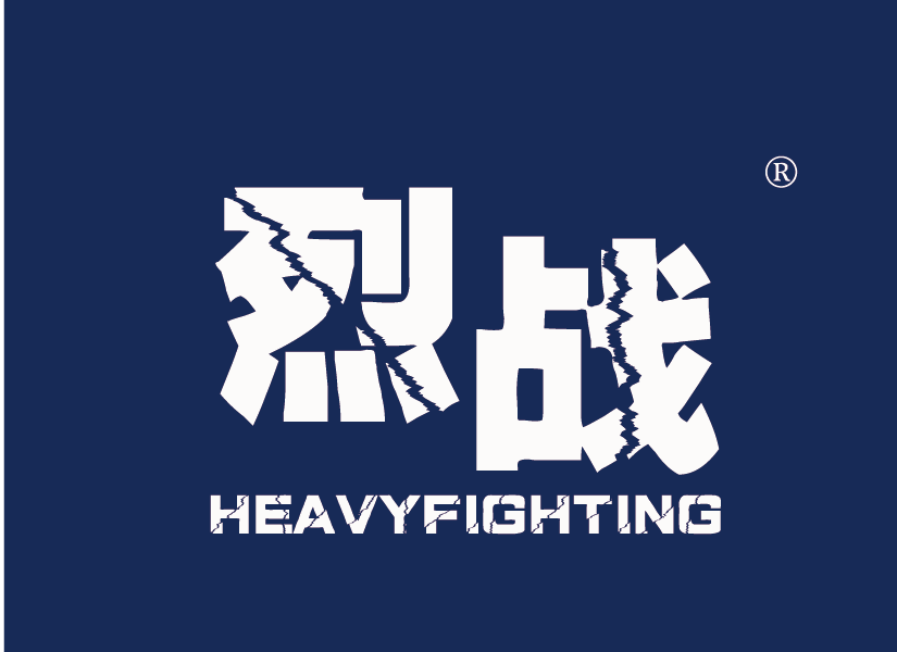 烈战 HEAVYFIGHTING