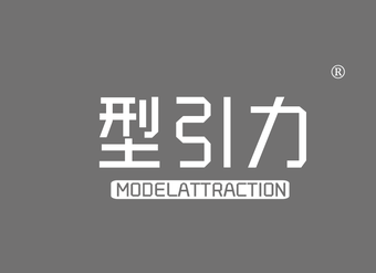 25-V3071 型引力 MODELATTRACTION