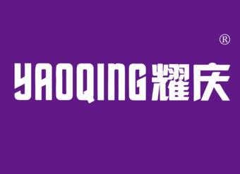 06-V145 耀庆