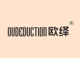 18-V488 欧绎 OUDEDUCTION